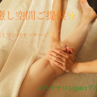 自分へのご褒美✨癒し効果実感リンパマッサージ2.980円
