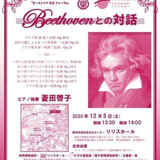 ベートーヴェン生誕250周年記念コンサートプログラムへの掲載広告募集