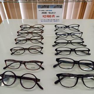 眼鏡 メガネ フレーム レンズ代込み 2980円