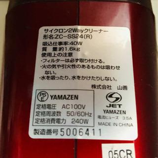 【掃除機 2WAYスティッククリーナー ローズメタリック ZC-SS24(R)  − 東京都