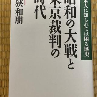 昭和の大戦と東京裁判の時代