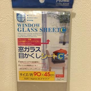 窓ガラス 目かくしシート ダイソー