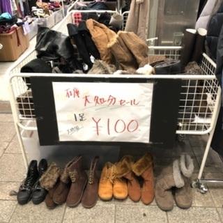 「街の古着屋さん」在庫大処分セール実施中