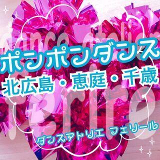 【千歳】火曜日キッズポンポンダンス(4歳~年長さん)*ダンスアト...