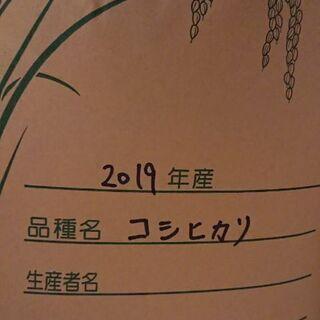 2019年産コシヒカリ玄米30kg