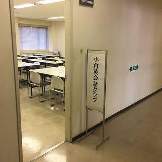 【英語力を活かせる!】小倉英会話の勉強会の運営業務
