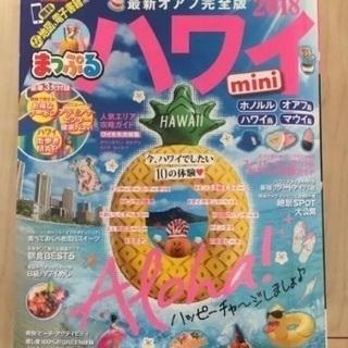 まっぷるマガジン ハワイ mini