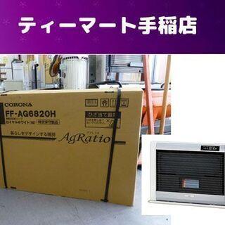 新品未開封 ストーブ アグレシオ FF-AG6820H 木造18...