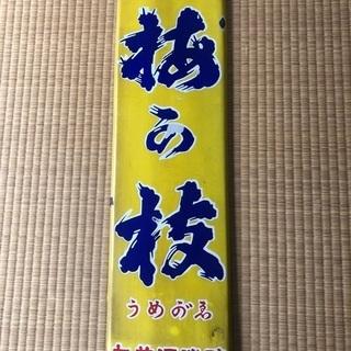 非売品・ホーロー 看板・当時物・昭和レトロ