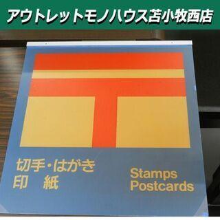 昭和レトロ 看板 縦43.5×横42㎝ 郵便切手 はがき 印紙 ...