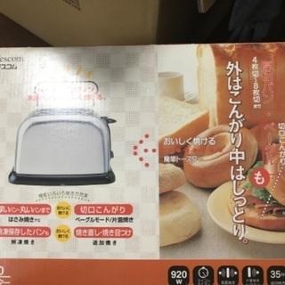 新品トースター、ベーグルも焼ける