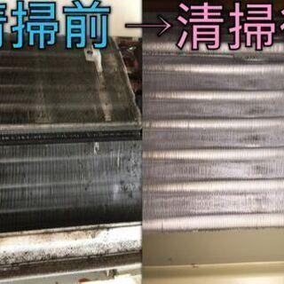 エアコンクリーニング 期間限定で1,000円OFFで通常エアコン8000円 - ハウスクリーニング