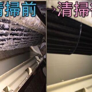 エアコンクリーニング 期間限定で1,000円OFFで通常エアコン8000円 - 名古屋市
