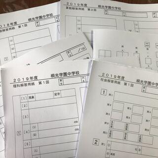 ◆原寸大 B4 解答用紙 付き◆ 中学過去問 桐光学園中学校 2...