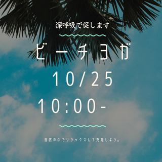 10/25 日曜 ビーチヨガ 10:00-11:30 90分