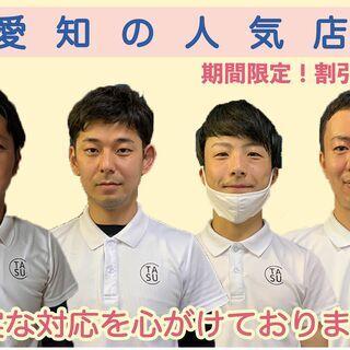 【トイレ清掃】愛知の人気店 期間限定1000円OFFの8000円!
