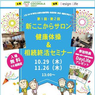 10/29(木):広島:新ここからサロン健康体操 & 相続終活セミナー