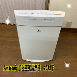 Panasonic  加湿空気清浄機 2013年 中古