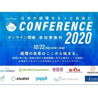 「日本の経理をもっと自由にカンファレンス2020」10月22日(...