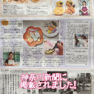 キッズハロウィンアイシングクッキーレッスン − 神奈川県