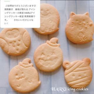 キッズハロウィンアイシングクッキーレッスン - 料理