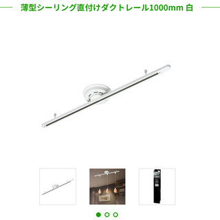 薄型シーリング直付けダクトレール1000mm 白