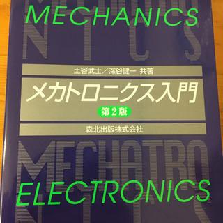 メカトロニクス入門 第二版