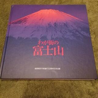 写真集 富士山