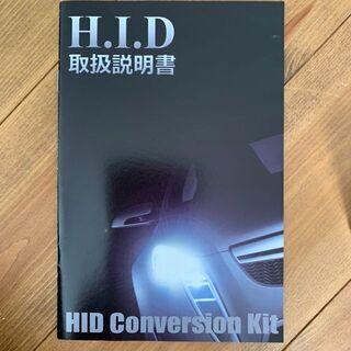 【ネット決済】HIDキット H3C 55W 12000K