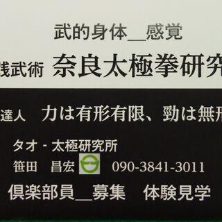 超実践武術_奈良太極拳研究会