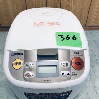 366番 象印✨IH炊飯ジャー✨NP-EC10‼️