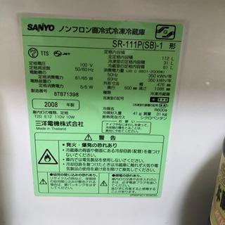 SANYO 冷蔵庫 お譲り致します。 - 名古屋市