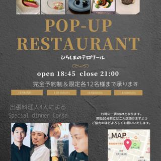 広島初!ポップアップレストラン開催決定!