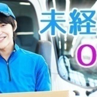 【ミドル・40代・50代活躍中】ドライバー/夜勤ルート配送/正社...
