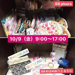 10/9(金)9:00〜17:00