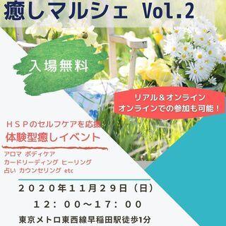 HSPのための癒しマルシェ オンライン出展者募集中!