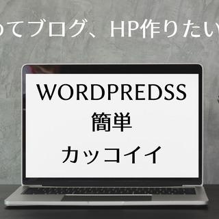 【初めて自分のHP、ブログを作りたい方へ】 直接サポート可!