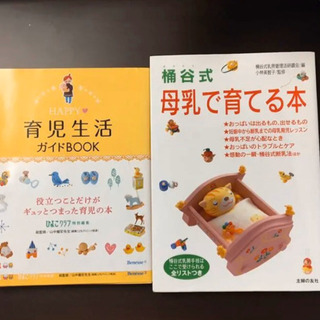 桶谷式母乳で育てる本&育児生活ガイドbook 2冊
