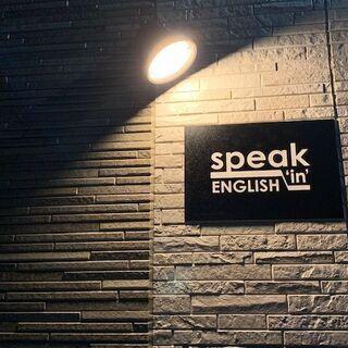 speak 'in' ENGLISH スピーキンイングリッシュ英...