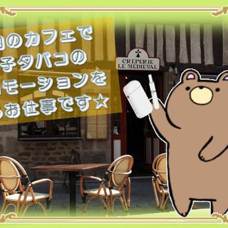 東京都内のカフェ勤務★人気職種★随時募集★有名電子タバコのプロモ...