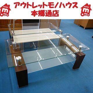 札幌 センターテーブル 強化ガラス天板 幅約120㎝ ローテーブ...