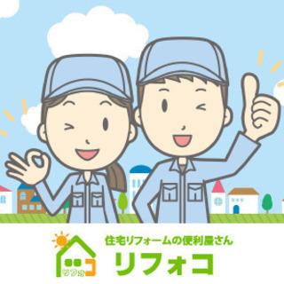 株式会社リフォコなら台風被害の対策も台風後の修理もお任せください!!