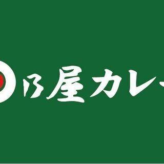 日乃屋カレー前橋店