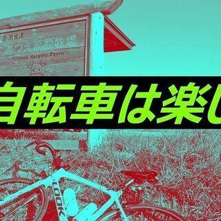 サイクリング仲間募集~一緒に走ってくれる人~
