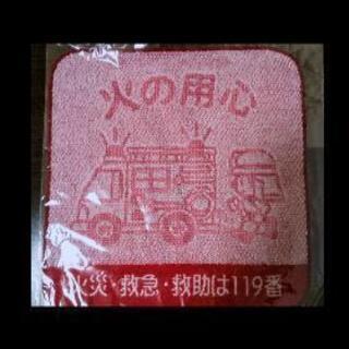 消防車🚒火の用心ハンドタオル🚒高級今治産タオル新品袋入り