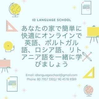 Online English lessons. ID la…
