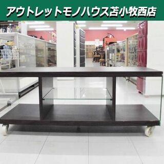 テレビボード ローボード 幅121×奥行45×高さ49㎝ キャス...
