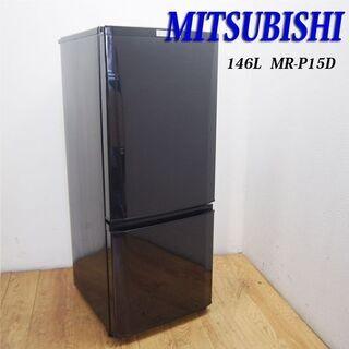 配達設置無料! 三菱 2018年製 146L 冷蔵庫 おしゃれブ...