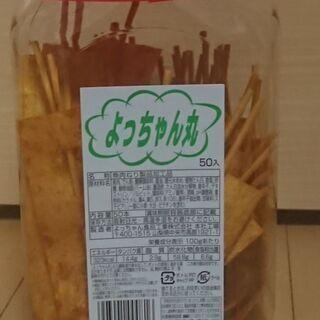 よっちゃん丸 50本入