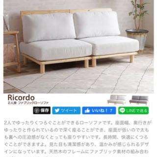 【ネット決済】【引き取り大歓迎】Ricord 2人掛けローソファ...